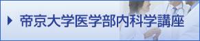 帝京大学医学部内科学講座