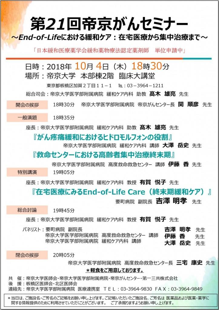 第21回帝京がんセミナープログラム-001