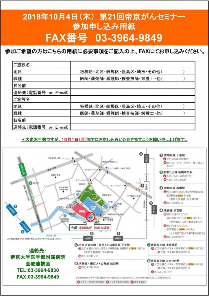 第21回帝京がんセミナー申込書-001
